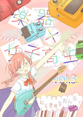 楽器×女子高生Vol.3